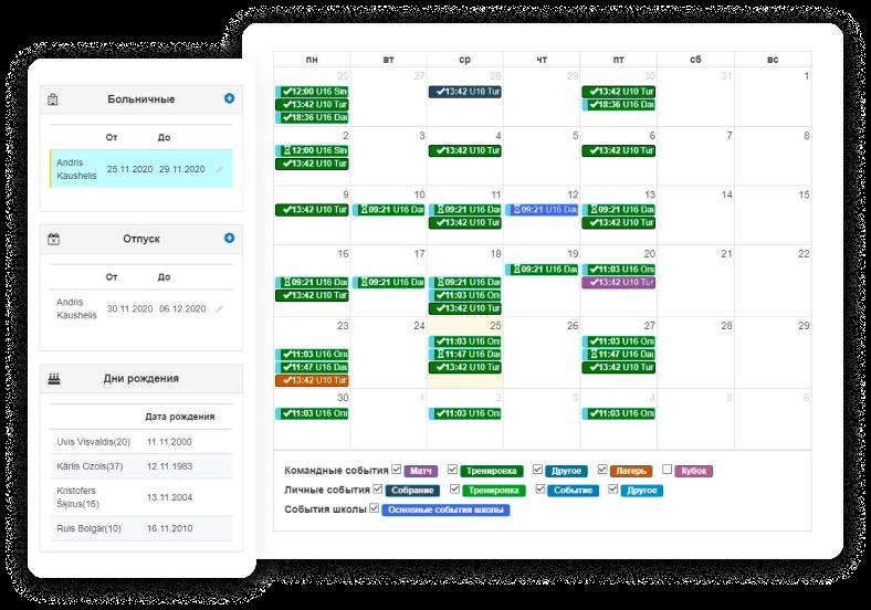 Планирование тренировок в календаре